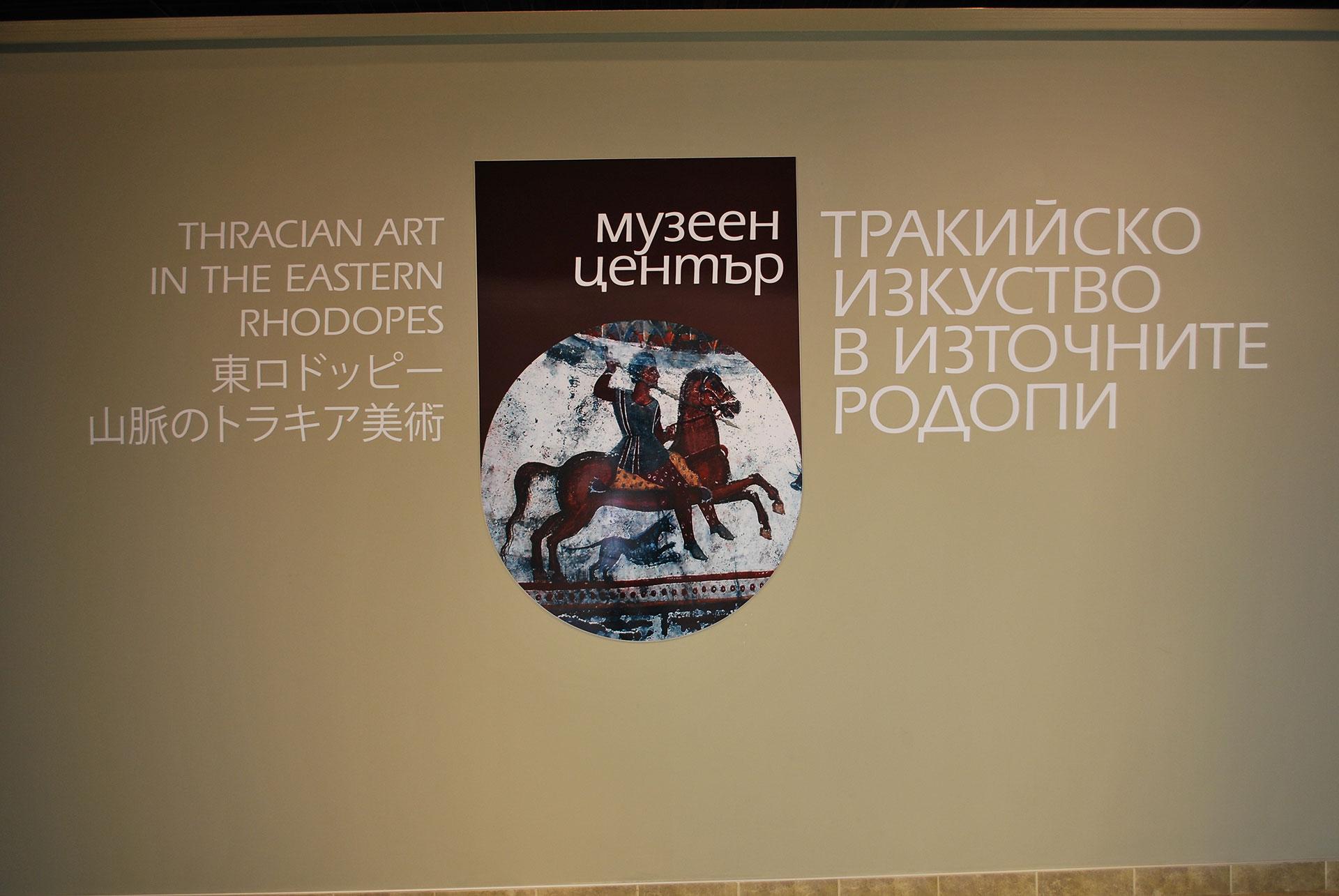 alexandrovo-thracians